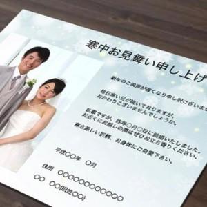寒中見舞で結婚報告
