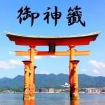 厳島神社御神籤