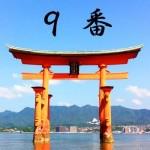 厳島神社のおみくじ9番/夜見国兆 凶