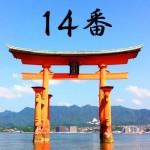 厳島神社のおみくじ14番/岩屋隠兆 凶