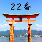 厳島神社のおみくじ22番/鳴鏑兆 始凶末吉