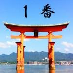 厳島神社のおみくじ1番/天地渾沌兆 吉凶末分