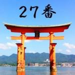 厳島神社のおみくじ27番/報矢兆 凶