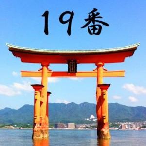 厳島神社のおみくじ19番/五穀種成兆 末吉