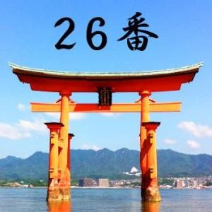 厳島神社のおみくじ26番/国平御議兆 吉