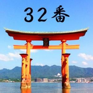 厳島神社のおみくじ32番/幸易兆 凶