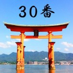 厳島神社のおみくじ30番/御天降兆 吉