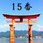 厳島神社のおみくじ15番/御神楽兆 向吉