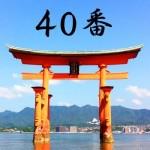 厳島神社のおみくじ40番/白檮の宮兆 大吉
