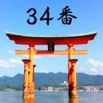 厳島神社のおみくじ34番/御長息兆 凶
