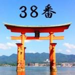 厳島神社のおみくじ38番/白玉装兆 平吉