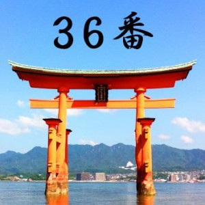 厳島神社のおみくじ36番/惚苦兆 凶