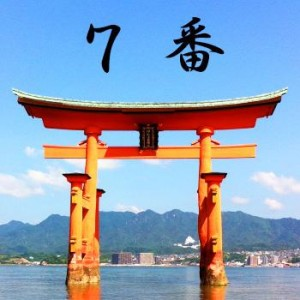 厳島神社のおみくじ7番/改言兆 吉