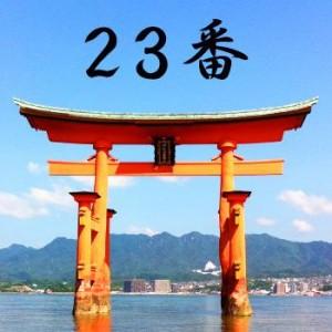 厳島神社のおみくじ23番/妻問兆 平