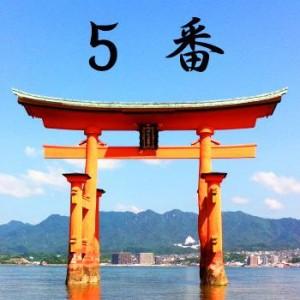 厳島神社のおみくじ5番/鶺鴒兆 吉