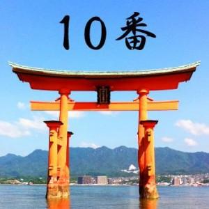 厳島神社のおみくじ10番/産屋建兆 末吉