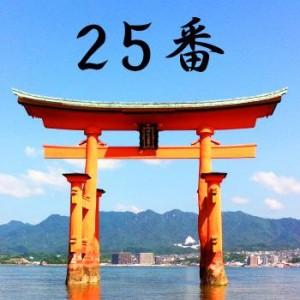厳島神社のおみくじ25番/幸魂奇魂兆 吉