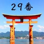 厳島神社のおみくじ29番/国避兆 吉