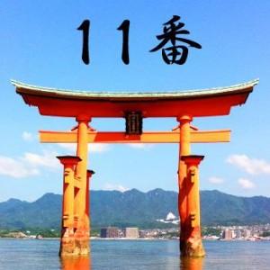 厳島神社のおみくじ11番/三貴子事依兆  大吉