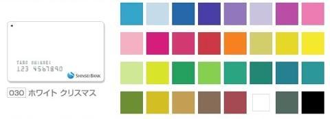 新生銀行のキャシュカードの色 2