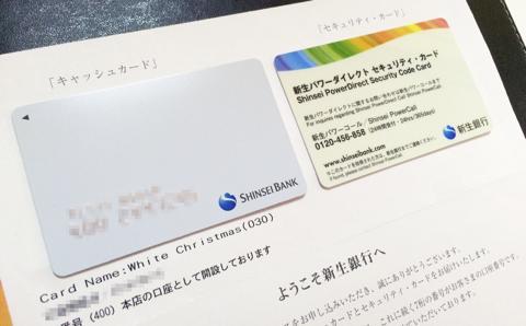 振込手数料が無料の新生銀行