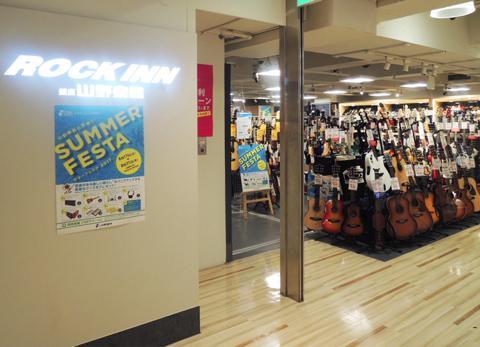 ROCK IN(山野楽器)難波店