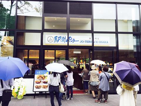 ジョーテラス大阪の駅前パーラー