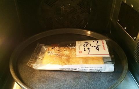 いなり寿司の油揚げを電子レンジでチン