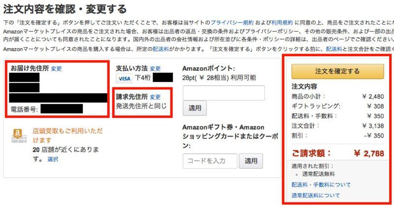 amazonギフトで納品書の住所はどうなる?