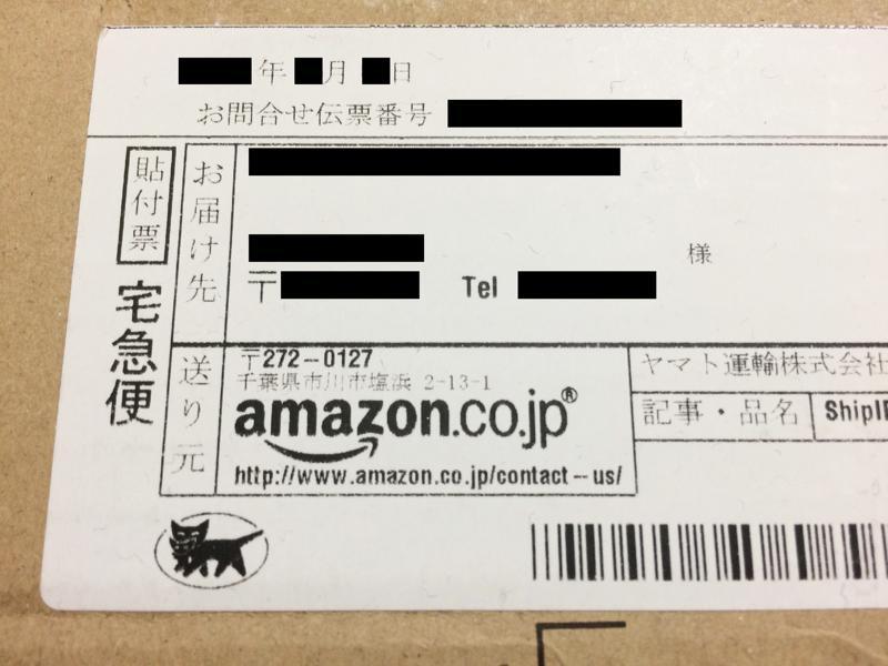 amazonでプレゼントしたら送り主がアマゾンに