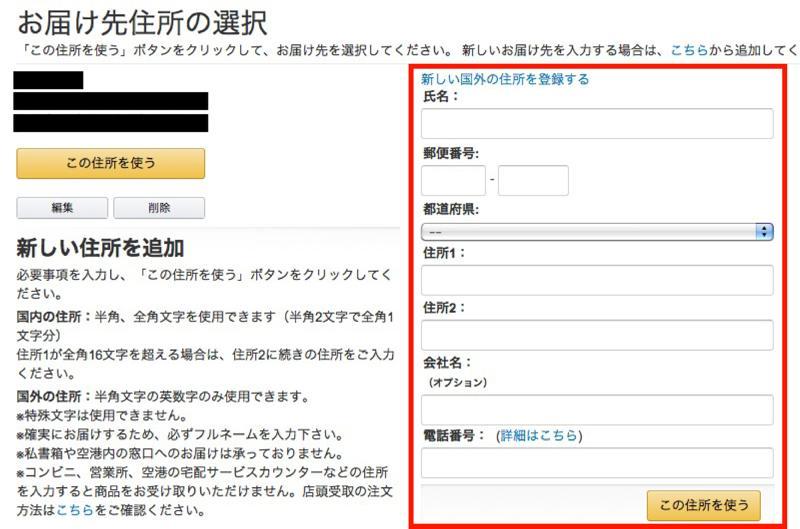 amazonギフトで届け先の住所を設定