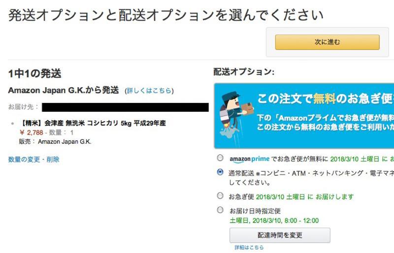 amazonの配送オプションpg