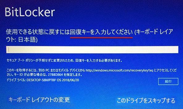 BitLocker 回復キーの英字が入力できない2