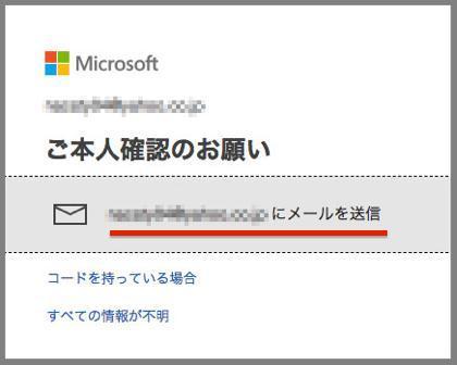 Microsoftサインイン4