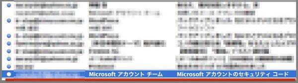マイクロソフトアカウントのセキュリティコード