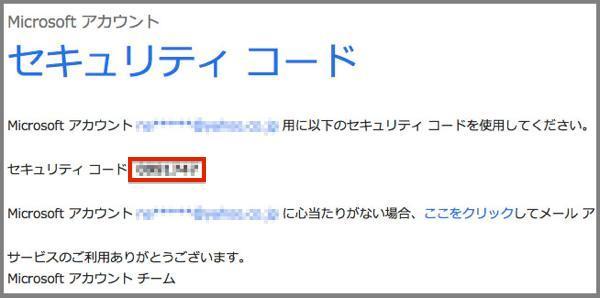 Microsoftセキュリティコード