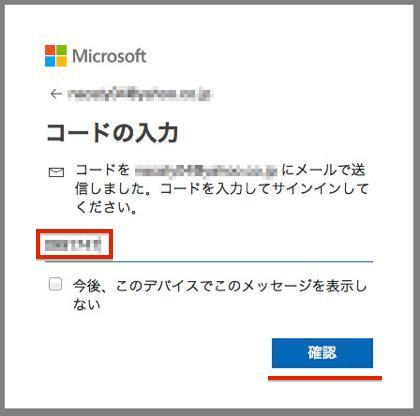 Microsoftセキュリティコード入力