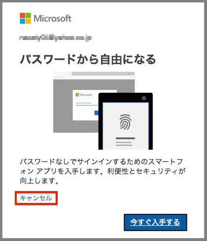Microsoftパスワード入力