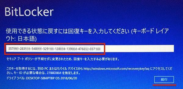 BitLocker 回復キー入力
