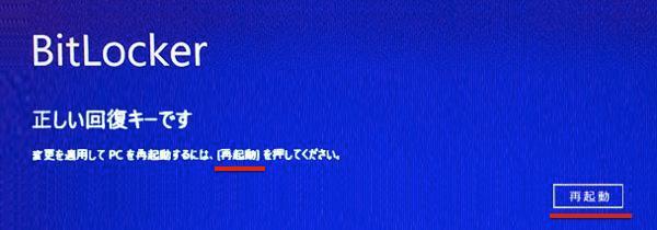 BitLocker 回復キー入力後