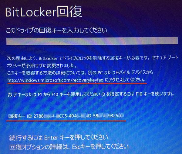 BitLocker 回復キーID