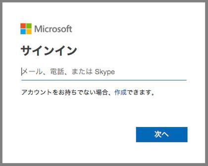 Microsoftサインイン