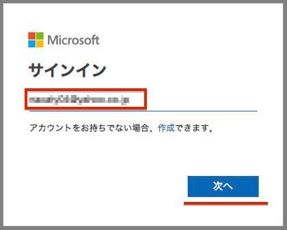 Microsoftサインイン2