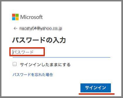 Microsoftサインイン3