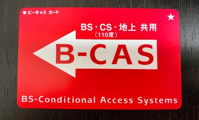B-CASカードの表面
