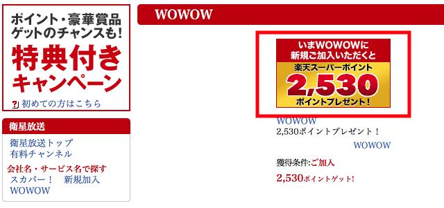 wowow楽天ポイントキャンペーン00