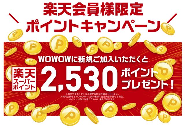wowow楽天ポイントキャンペーン01