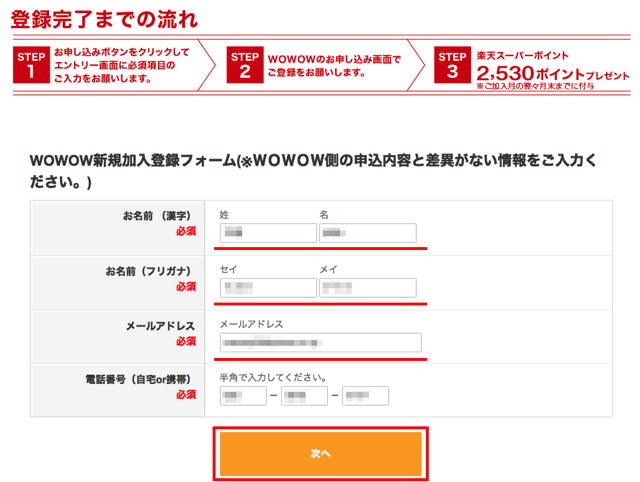 wowow楽天ポイントキャンペーン02